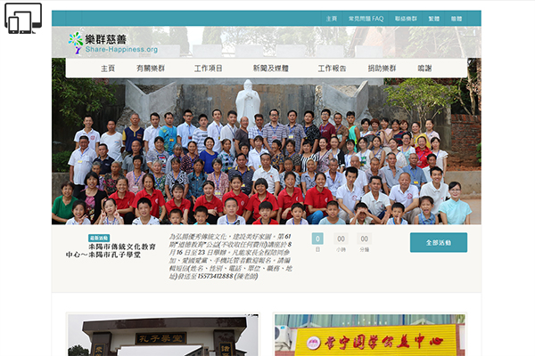 Share-Happiness is charity registered in Hong Kong.